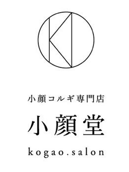 韓国小顔矯正コルギ専門店 小顔堂